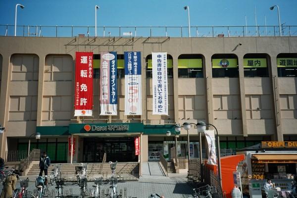Daiei near Mukogaokayuen station in Kawasaki Japan