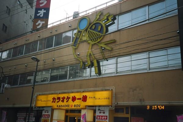 Karaoke U-Bou, better known as Karaoke U-Drunk