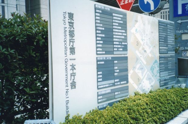 Directory at the Tokyo Metropolitan Government Building