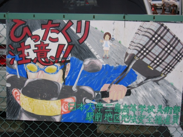 Beware of purse snatchers - seen near Mishima station