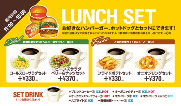 Freshness Burger Lunch Set