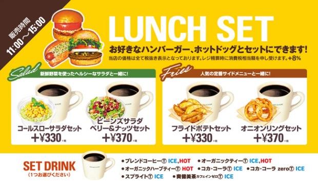 Freshness Burger Lunch Set