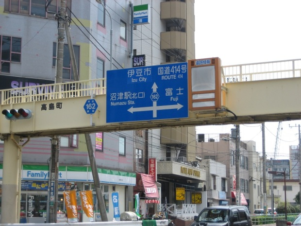 numazu-street-sign